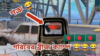 গরিবের ব্রীজ ক্যাম্প | PUBG Mobile Bangla Gameplay