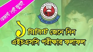 HSC Result 2017 Bangladesh Education Board GOV BD | Quickly HSC Result 2017 BD