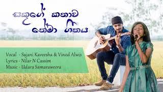 "Sakuge Kathawa Theme Song - ""Sakuge Kathawa Thema Geethaya"" Sajani Kaveesha & Vinod Alwis"