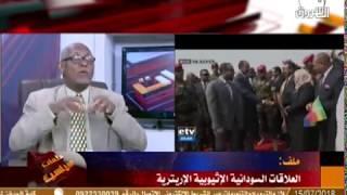 العلاقات السودانية ـ الإثيوبية – الاريترية في ظل التقارب بين أديس أبابا وأسمرا