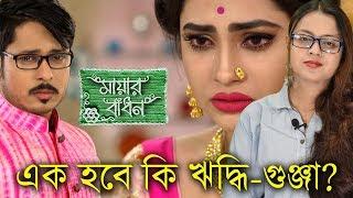 [ADVANCE TWIST] Ek Hobe Ki Riddhi-Gunja?   Mayar Badhon   Star Jalsha   Chirkut Infinity