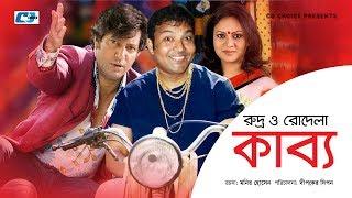 Ruddro O Rodela Kabbo | Mahfuj Ahmed | Richi Sholayman | Siddiqur Rahman | Bangla Natok