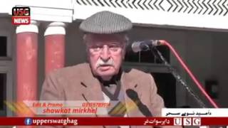 Afzal Khan lala ANP Ist Barse