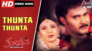 Tunta | Thunta Thunta | Kannada Video Song  | Baalaji | Amrutha | Music : V.Ravichandran | Kannada