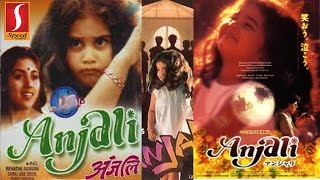 Anjali tamil full movie I tamil super hit movie Anjali