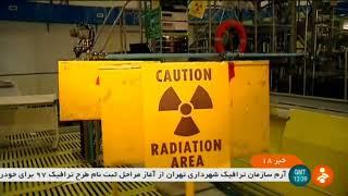 Iran Tehran Research Reactor (TRR) rebuilding report گزارشي از نيروگاه پژوهشي تهران ايران