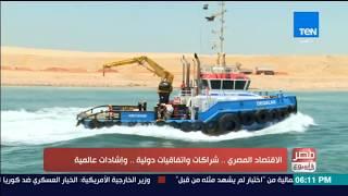 مصر في أسبوع - تقرير l الاقتصاد المصري .. شراكات واتفاقيات دولية .. وإشادات عالمية