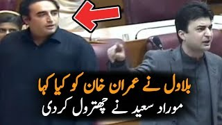 Murad Saeed Speech In National Assembly Today In Front Of Bilawal Bhutto| 14 Jan 2019 | PTI News