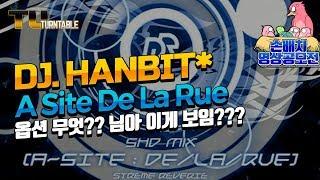[EZ2AC HANBIT*] Turntable (17) A Site De La Rue [HD][Random][Fade Out]