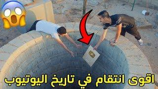 أقوى انتقام بتاريخ اليوتيوب/سرق درع مليون ورماه بالحفره!!!💔💔😱