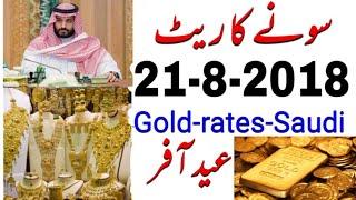 Gold price Saudi Arabia Today (2018) Best Rates