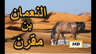 هل تعلم  | قصة النعمان بن مقرن  | من اروع القصص - قصص الصحابة