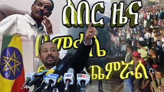 Ethiopia News today ሰበር ዜና መታየት ያለበት! November 18, 2018
