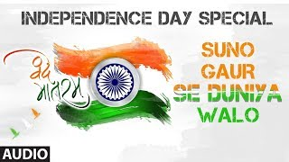 Suno Gaur Se Duniya Walo Independence Day Special   Jukebox   Patriotic Songs