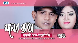 Moner Betha by Kazi Shuvo & Sharalipi
