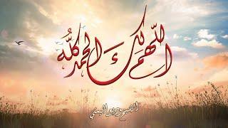 دعاء اللهم لك الحمد - الشيخ وديع اليمني