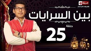 مسلسل بين السرايات - الخامسة والعشرون - بطولة باسم سمرة / أيتن عامر - Ben El Sarayat  Episode 25