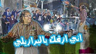 شوف ابو فطم شسوه بعرس ابن اخو #ولاية بطيخ #تحشيش #الموسم الرابع