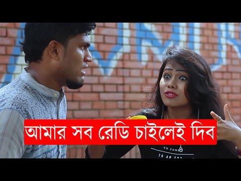 পার্কে গার্লফ্রেন্ড এর কাছে চাওয়া   Bangla Funny Video   Bangla Fun EP 34   Mojar Tv
