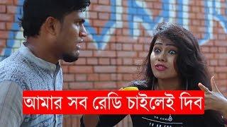 পার্কে গার্লফ্রেন্ড এর কাছে চাওয়া | Bangla Funny Video | Bangla Fun EP 34 | Mojar Tv