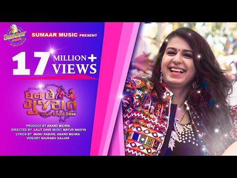 Xxx Mp4 Dhan Chhe Gujarat Kinjal Dave Sumaar Music Gujarati New Song 2019 કિંજલ દવે 3gp Sex