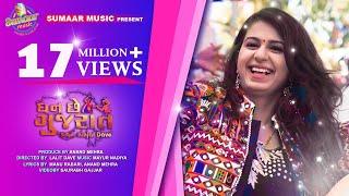 Dhan Chhe Gujarat    Kinjal Dave    Sumaar Music    Gujarati New Song 2019    કિંજલ દવે