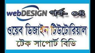web design bangla tutorial part 4