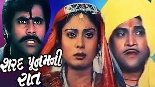 Sharad Poonamni Raat Full Movie - શરદ પૂનમની રાત – Gujarati Movies - Action Romantic Comedy Movie