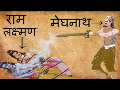 Xxx Mp4 मेघनाथ ने कैसे हराया था भगवान राम और लक्ष्मण को 3gp Sex