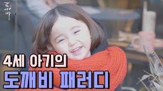 eng sub) 4세아기와 5세 아기가 연기에 도전하다! 드라마 도깨비 패러디와 SNL 급식체