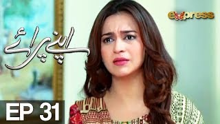 Apnay Paraye - Episode 31 uploaded on 10-08-2017 1684 views