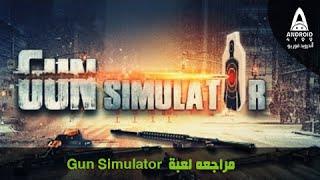 مراجعه لعبة - Gun Simulator Gameplay Android