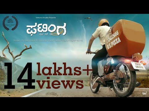 Patinga-ಫಟಿಂಗ (2015)   Kannada Short Film   A story of a pizza delivery guy