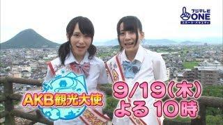 【公式】AKB観光大使#5 佐々木優佳里&高橋朱里