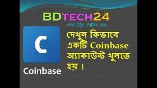 How to cereate a coinbase account Bangla tutorial - 2018 BDtech24
