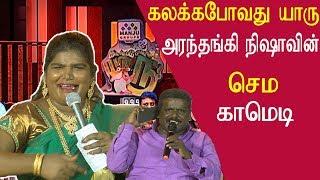 Tamil news Nisha , Vijay tv kalakka povathu yaaru aranthangi nisha comedy tamil news live, tamil liv