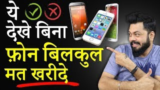 How To Buy A PERFECT SMARTPHONE - 12 Awesome Tips [Hindi]