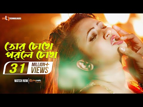 Tor Chokhe Porle Chokh | HD VIDEO | BAJE CHELE(THE LOAFER)2016 | BAPPI & DIPALI