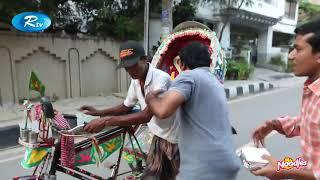 mosharof korim bangla funny videos....হাসতে হাসতে লুঙ্গি খুল্লা যাইব