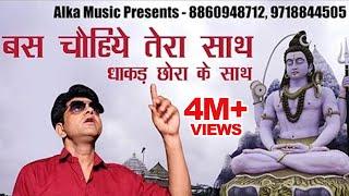Bhaan ka rola DJ song Ke Star Uttar kumar / Kawad Song  / बस चाहिए तेरा साथ