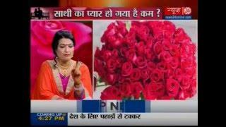 Prem Sutra -Valentine Day Special