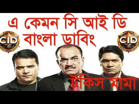 Xxx Mp4 CID Bangla Funny Dubbing The Talkies Mama Funny Bangla Talkies Dubbing 3gp Sex