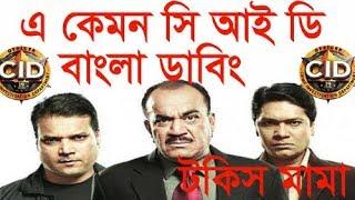 CID Bangla Funny Dubbing | The Talkies Mama | Funny Bangla Talkies dubbing