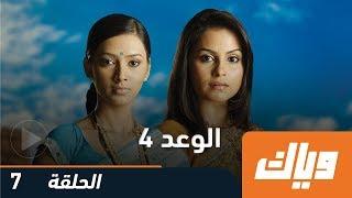 الوعد - الموسم الرابع - الحلقة 7 كاملة على موقع وياك | WEYYAK