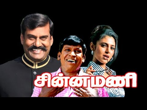 Xxx Mp4 Chinna Mani Napoleon Kasthuri Vadivelu Superhit Tamil Movie HD 3gp Sex