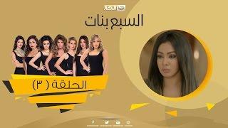 Episode 03 - Sabaa Banat Series | الحلقة الثالثة - السبع بنات