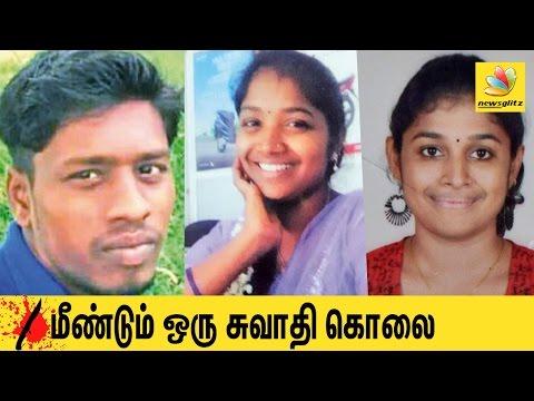 23 year old girl murdered at Perungalathur | Latest Tamil Nadu News | Another Swathi Ramkumar