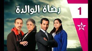 Rdat Lwalida - Ep 1 - رضاة الوالدة الحلقة