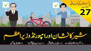 History of Pakistan #27 | Nawaz Sharif Got Lion & Parachute PM | In Urdu