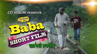 Baba | Bangla Shortfilm | Md. Ifran | Md. Roni | Ujjol | Ali | CD Vision